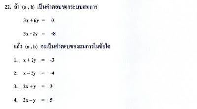 โจทย์ตอนที่1 ข้อ 22