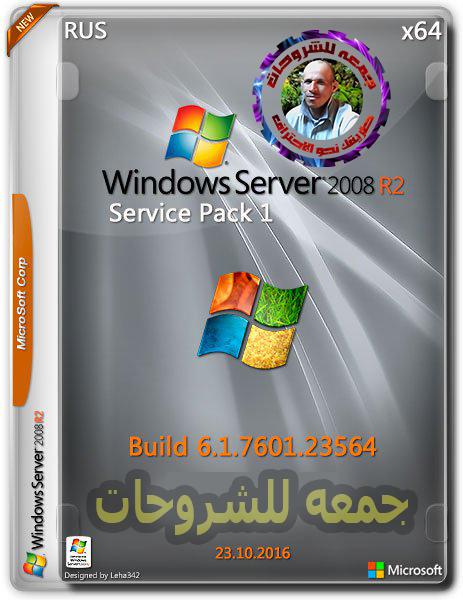 تجميعة إصدارات ويندوز سيرفر 2008  بتحديثات فبراير 2019