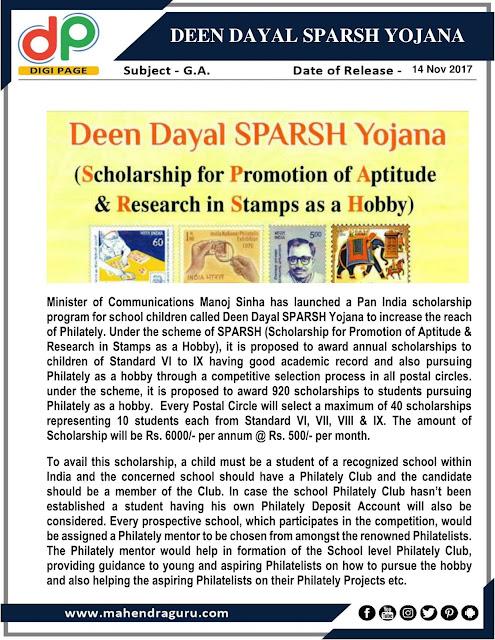 DP | IBPS PO Mains Special : Deen Dayal Sparsh Yojna | 14 - 11 - 2017