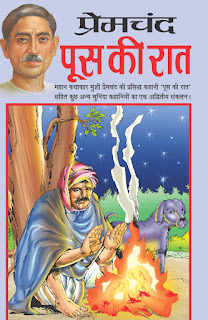 Poos ki Raat, Great story of Premchand poos ki raat
