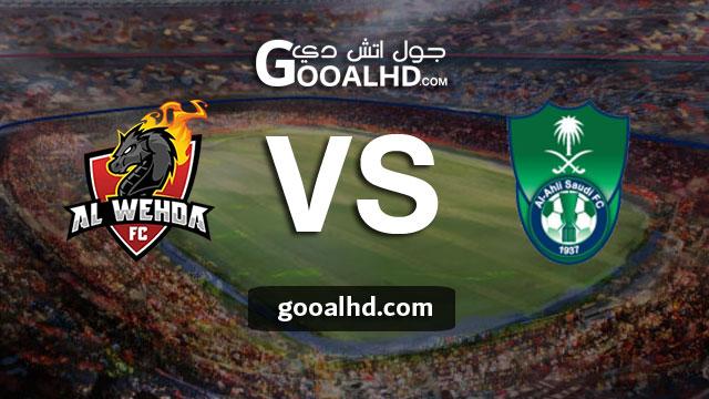 مشاهدة مباراة الاهلي والوحدة بث مباشر اليوم الجمعة بتاريخ 19-04-2019 في الدوري السعودي