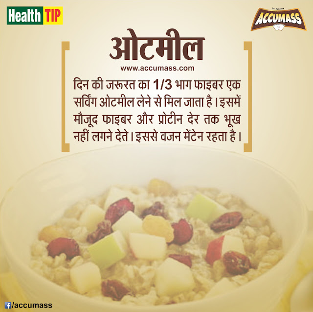 Health Tips In Hindi - स्वस्थ रहने के तरीके