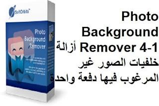 Photo Background Remover 4-1 أزالة خلفيات الصور غير المرغوب فيها دفعة واحدة