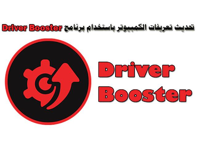 شرح أفضل برنامج لتحديث تعريفات الكمبيوتر driver booster