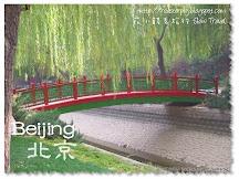 看四合院去 [坐火車去旅行2] 金秋北京北京篇5