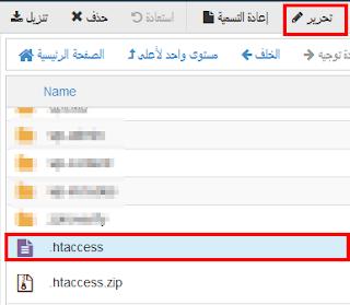 حل مشكلة, تحسين ,التخزين, المؤقت ,للمتصفح , PageSpeed ,Leverage ,browser, caching,htaccess