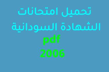 تحميل امتحانات الشهادة السودانية 2006 pdf