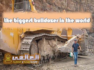 the biggest bulldozer in the world - اكبر بلدوزر فى العالم
