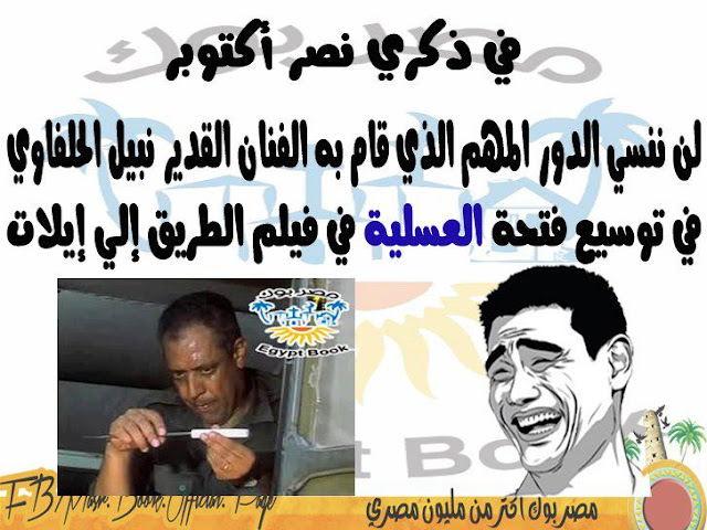 بخ طرائف نبيل الحلفاوى له دور عظيم فى توسيع فتحة العسلية بمناسبة أكتوبر