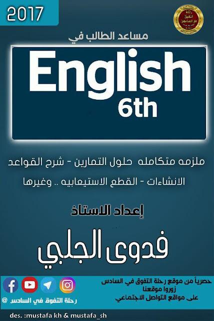 ملزمة اللغة الانكليزية للأستاذة فدوى الجلبي 2017