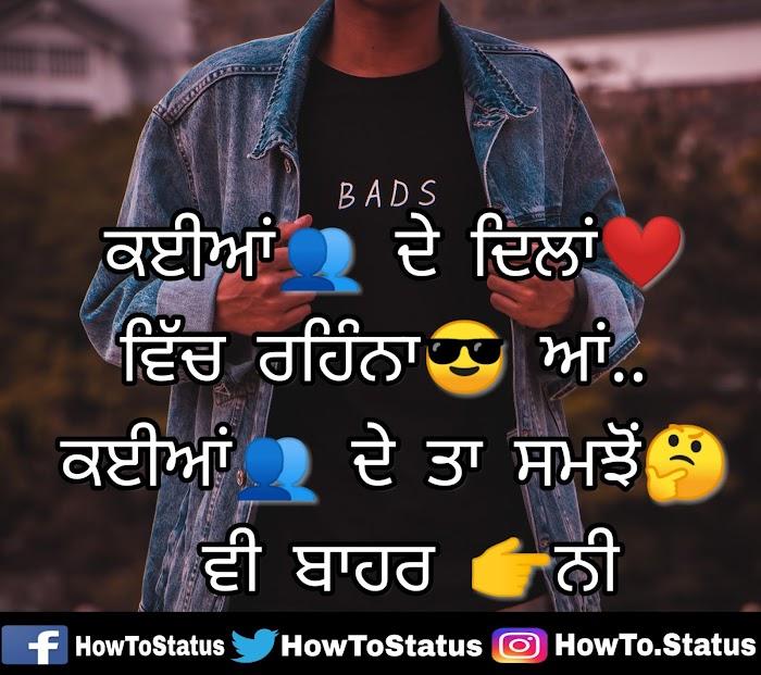 Best ਪੰਜਾਬੀ Attitude Boy Status Punjabi