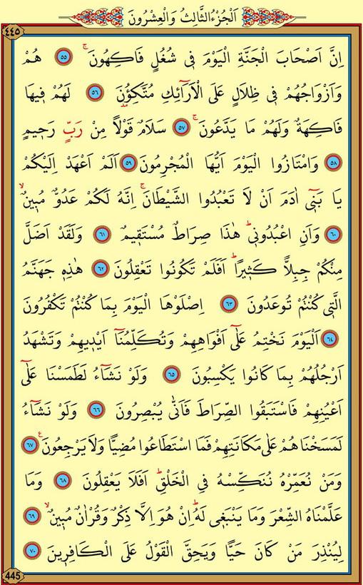 Yasin Suresi Arapça 5. Sayfa