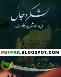 Lashkar-e-Dajjal Ki Rah Mein Rukawat