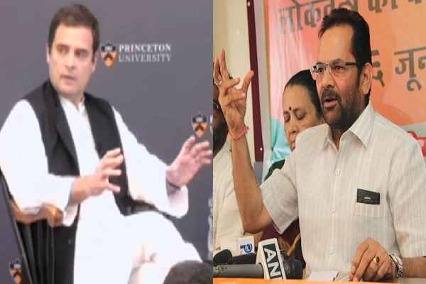 mukhtar-abbas-naqvi-name-congress-political-pakhand-ke-tattu-ppt