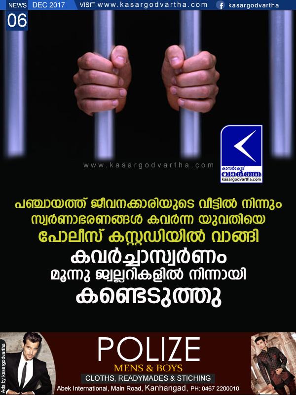 News, Kanhangad, Kasaragod, Remand, Accuse, Custody, Police, Gold, Case, Complaint, Investigation, Court, Gold jewelery stolen from Panchayat employee's house Woman gets police custody