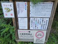 ほしだ園地内でのルール
