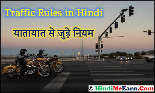 Indian traffic rules & symbol in hindi. Yatayat rules in Hindi