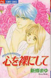 Mayu-tan no Tokimeki Note #3 - Kokoro wo Hadaka ni Shite