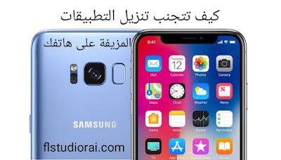 إليك أفضل طريقة لتتجنب تنزيل التطبيقات المزيفة على هاتفك الأندرويد و الايفون