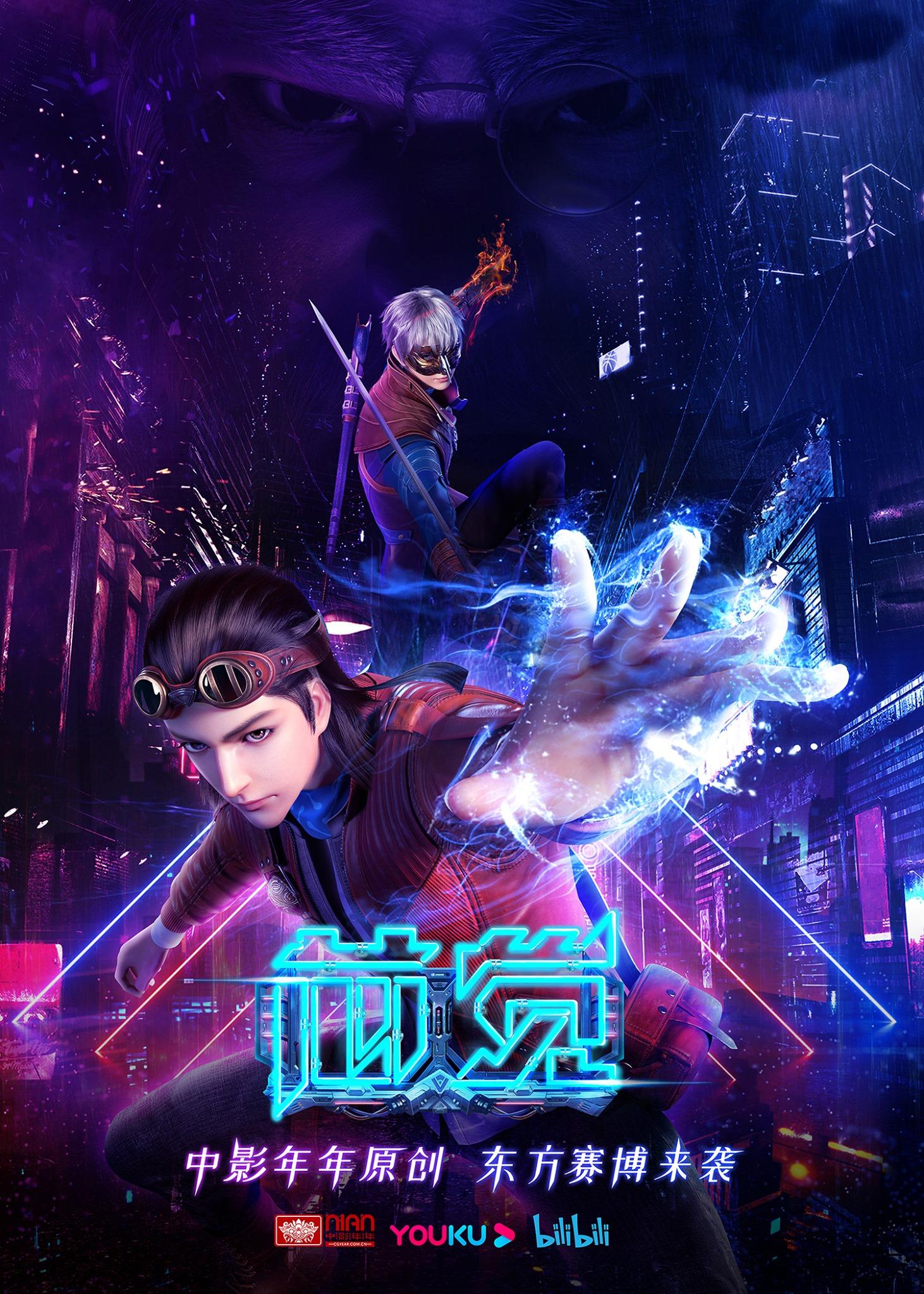 Tâm Giác - Xin Jue (2021)