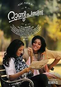 Rani Padmini 2015 Malayalam Movies DVDrip 300mb Download