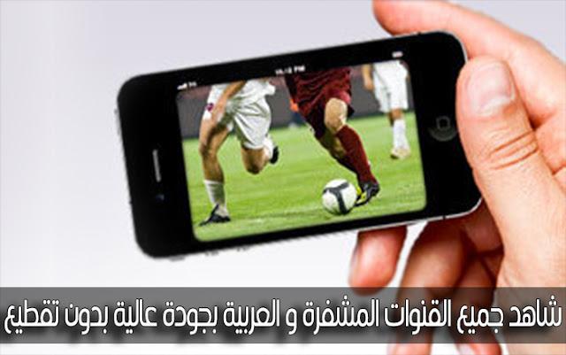 تطبيق رائع لمشاهدة جميع القنوت العربية  المشفرة و الرياضية تزامنا مع كأس أمم افريقيا