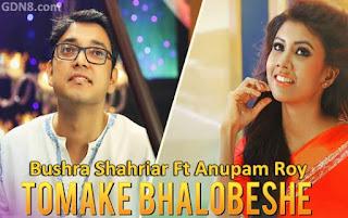 TOMAKE BHALOBESHE - Bushra Shahriar & Anupam Roy