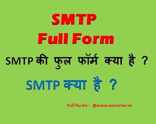 SMTP Full Form