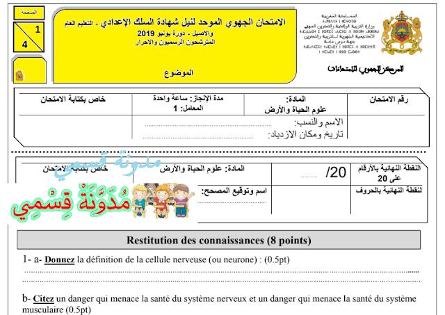 الامتحان الجهوي الموحد لنيل شهادة السلك الإعدادي مادة علوم الحياة و الأرض خيار فرنسية