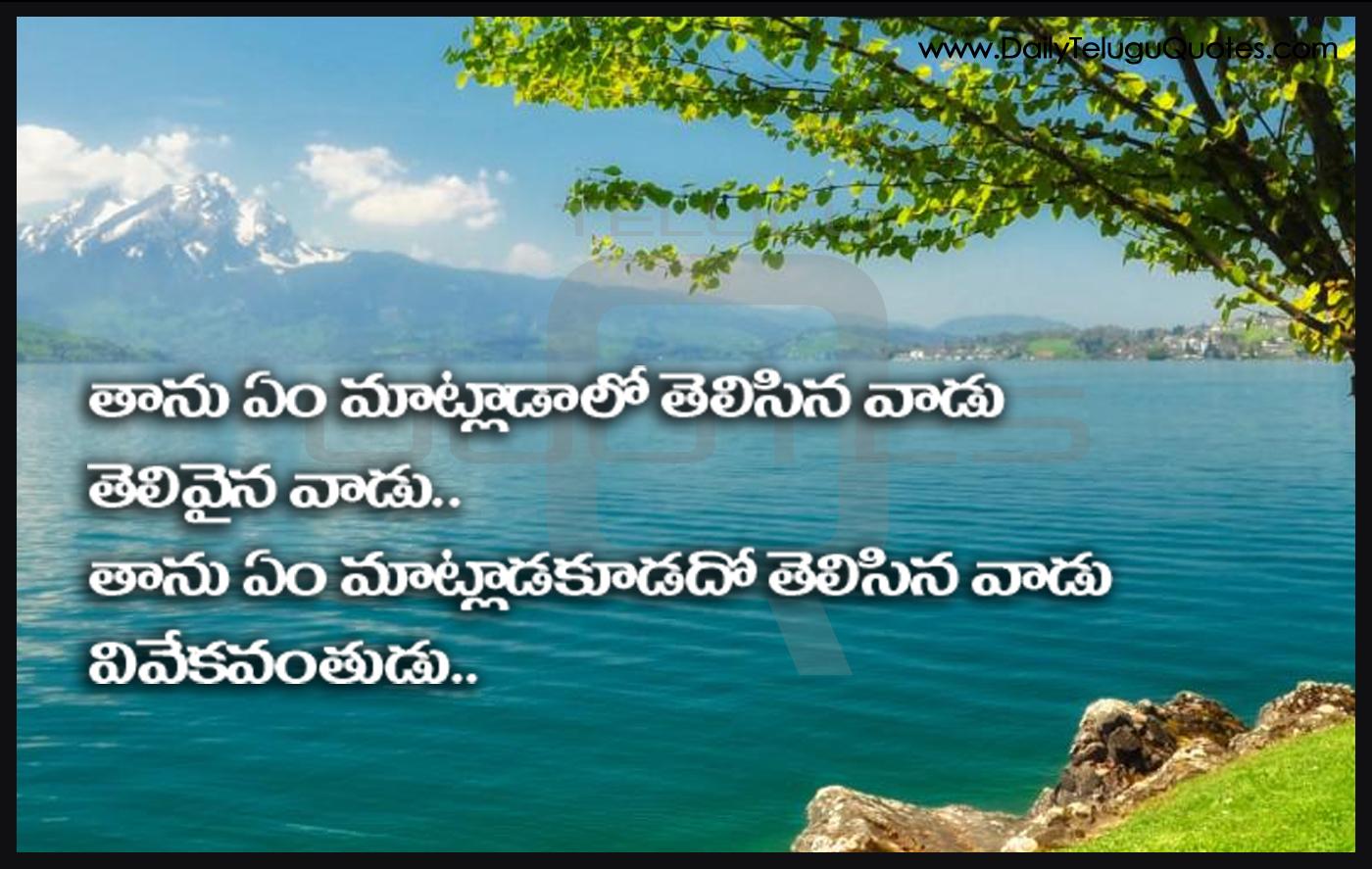 Best Telugu Good Nice Inspirational Quotes Hd Wallpapers Beautiful