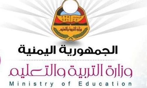 رابط نتيجة الثانوية العامة اليمن 2021 بالاسم ورقم الجلوس - استعلم الأن عن نتيجتك الصف التاسع من موقع وزارة التربية والتعليم اليمنية yemenexam.com صدرت