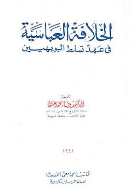 تحميل الخلافة العباسية في عهد تسلط البويهيين pdf وفاء محمد علي