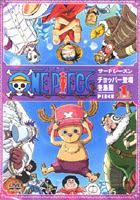One Piece Season 3 Episode 78-92 3GP MP4 Subtitle Indonesia