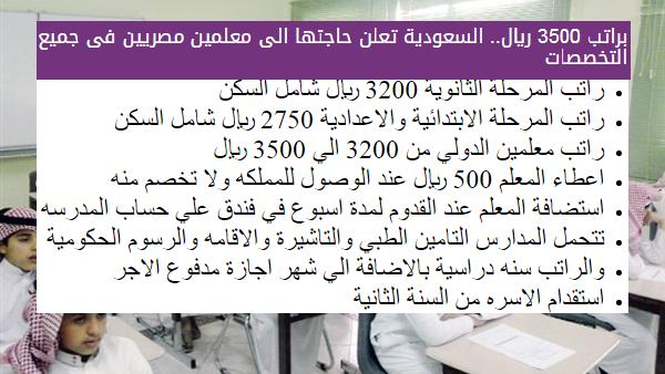 براتب 3500 ريال.. السعودية تعلن حاجتها الى معلمين مصريين