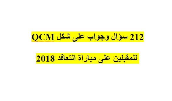 212 سؤال وجواب على شكل QCM للمقبلين على مباراة التعاقد 2018