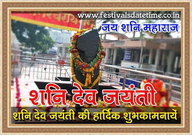 Shani Dev Jayanti Hindi Wallpaper Free Download No.E