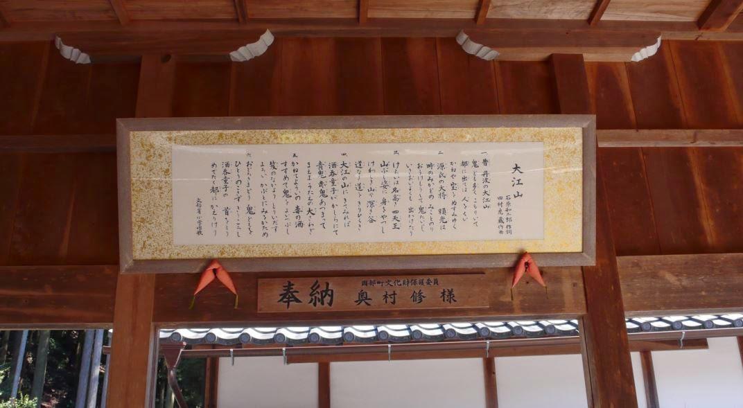 平凡な、おっちゃんの足跡: 鹿島神社・・・京都府南丹市園部町!