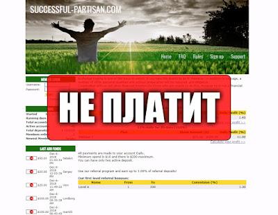 Скриншоты выплат с хайпа successful-partisan.com