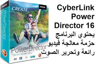 CyberLink PowerDirector 16 يحتوي البرنامج حزمة معالجة فيديو رائعة وتحرير الصوت