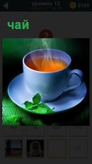 Чашка с блюдцем внутри которого дымится ароматный чай на 12 уровне в игре словесного жанра 1000 головоломок