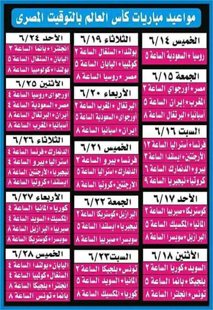 جدول مباريات كأس العالم 2018 بالتوقيت المصري مواعيد مباريات كاس العالم بتوقيت مصر