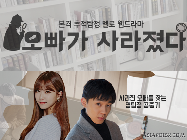 Web Drama Korea Oppa Is Missing Subtitle Indonesia