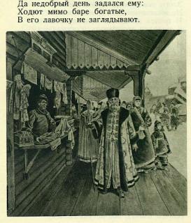 illjustracii-pesnja-pro-ivana-vasilevicha-kupca-kalashnikova-kartinki