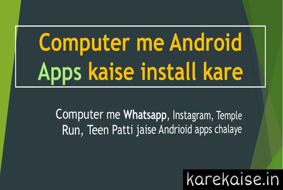 Computer-laptop-me-Android-apps-kaise-chalaye
