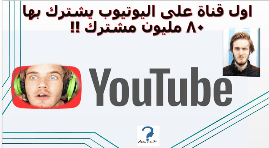 اول قناة على اليوتيوب يشترك بها 80 مليون مشترك،PewDiepie