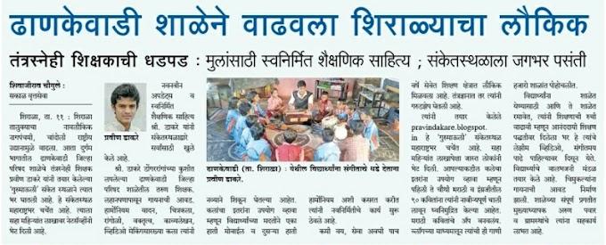 @ गुरुमाऊली ब्लॉग - दै.सकाळ न्यूज@