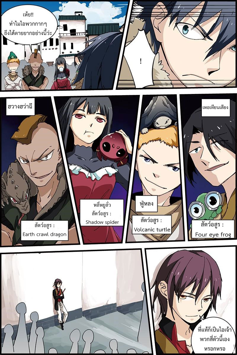 อ่านการ์ตูน Three Episode Hero 9-12 ภาพที่ 22
