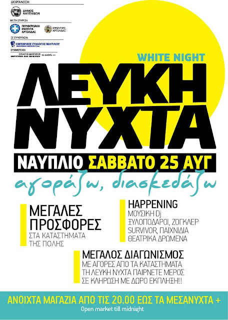Μεγάλη κλήρωση με δώρα αξίας 2.500 ευρώ κατά την διάρκεια της Λευκής Νύχτας στο Ναύπλιο