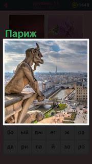651 слов панорама Парижа вид сверху 11 уровень