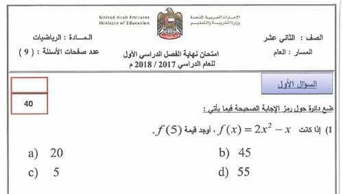 الامتحان الوزارى فى الرياضيات للصف الثاني عشر العام الفصل الدراسي الأول 2018/2017الإمارات